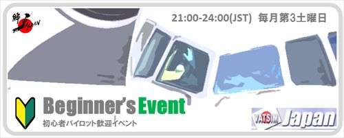 月例初心者パイロット歓迎イベント イベントバナー