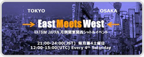 【8月27日】関東関西シャトルイベント