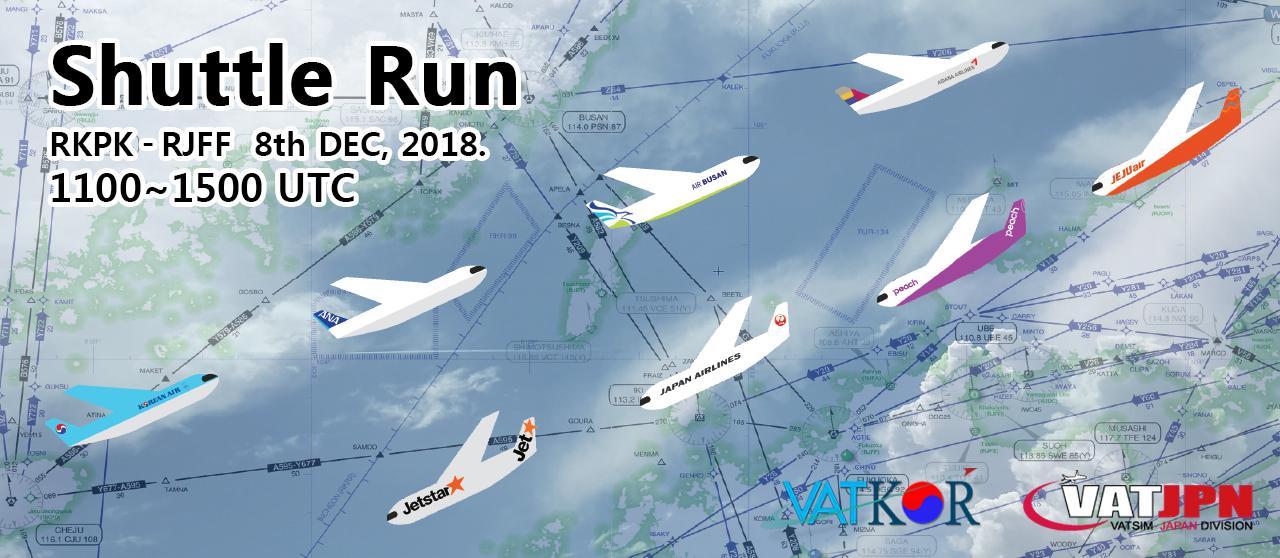 国際イベント「Shuttle Run」イベントバナー