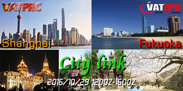 【10月29日】国際イベント・上海⇔福岡 シティ・リンク