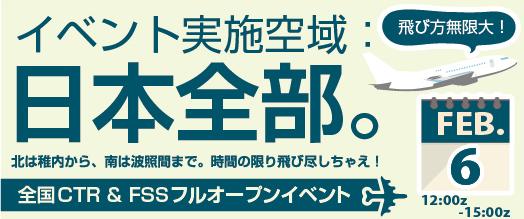 【2/6スペシャルイベント】全国CTR & FSSフルオープンイベント